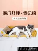 貓抓板 貓抓板大號貓沙發床貴妃椅 貓窩磨爪器耐磨貓咪玩具用品