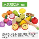 切切樂 木質兒童切水果蔬菜切切樂磁性木制仿真切菜女孩男孩寶寶玩具套裝 2色