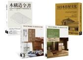 木構造工法+木質茶室住屋套書:木構造全書、木構造、日式茶室設計、...【城邦讀書花園】