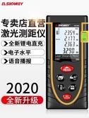 測距儀 深達威紅外線測距儀激光測距儀充電高精度電子尺量房儀手持測量儀 完美