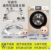 洗衣機底座 置物架洗衣機墊加粗加厚冰箱底座腳架通用可行動萬向輪T