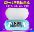 現貨 紫外線消毒盒手機消毒器口罩消毒機眼鏡首飾手錶UV燈消毒殺菌機 伊鞋本鋪