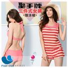 【Sain Sau】女士性感粉色條紋短袖短褲三件式比基尼-贈泳帽 A93825