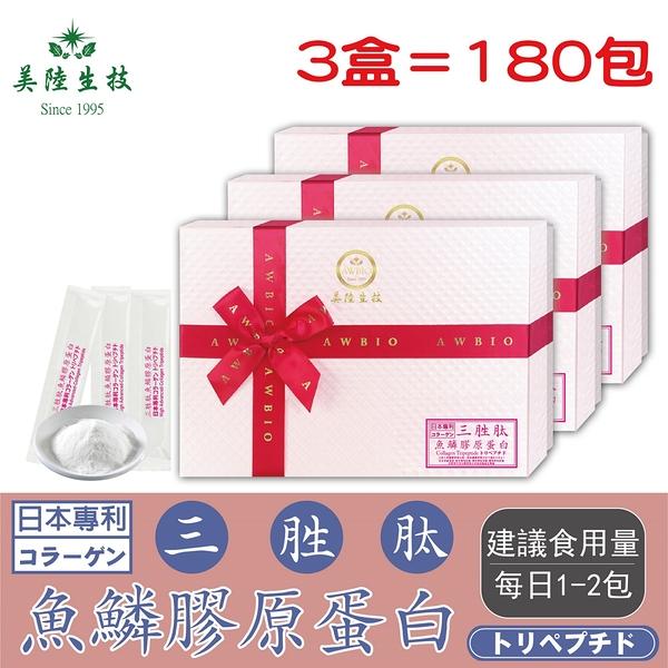 【美陸生技】100%日本三胜肽魚鱗膠原蛋白【60包/盒(禮盒),3盒下標處】AWBIO