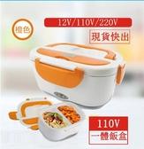 現貨快出 110V電熱飯盒食品級塑膠110V220V插便當盒家電禮品 3C公社