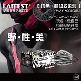 萊潔 LAITEST 醫療防護口罩(成人) 斑馬紋-50入盒裝