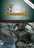 (二手書)全民做遊戲:Unity跨平台遊戲開發寶典