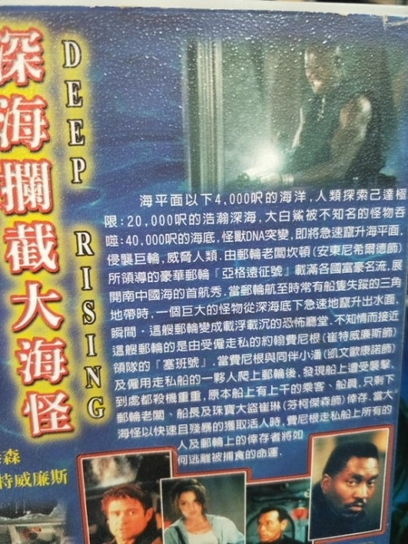 挖寶二手片-D72-正版DVD-電影【深海攔截大海怪1+2/系列2部合售】-(直購價)