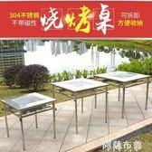 折疊桌 燒烤桌子戶外庭院家用多人正方形可折疊無煙不銹鋼野營木炭燒烤桌 igo阿薩布魯