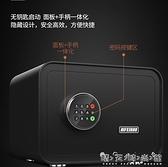 艾斐堡保險櫃家用小型25cm迷你隱形指紋密碼保管箱23CM防盜小型保險箱櫃