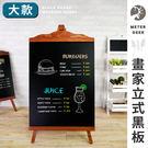 落地 立式 黑板 廣告 促銷 菜單 MENU 看板 小畫家 特價 告示板 餐廳 咖啡廳 黑板-米鹿家居