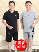 夏季薄款運動套裝爸爸圓領中老年男裝短袖T恤短褲 中年男士健身服  晴光小語