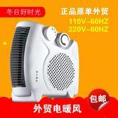 電暖爐 110v取暖器暖風機 巴黎春天