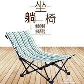 輕裝行辦公室躺椅折疊椅子午休椅便攜午睡床戶外陽台躺椅懶igo    易家樂