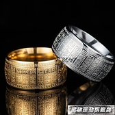 道教飾品 金光咒戒指心經神咒護身符指環鈦鋼霸氣食指戒子尾戒 風馳