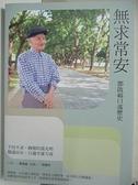 【書寶二手書T9/傳記_CLC】無求常安 鄧啟福口述歷史_鄧啟福, 周湘雲