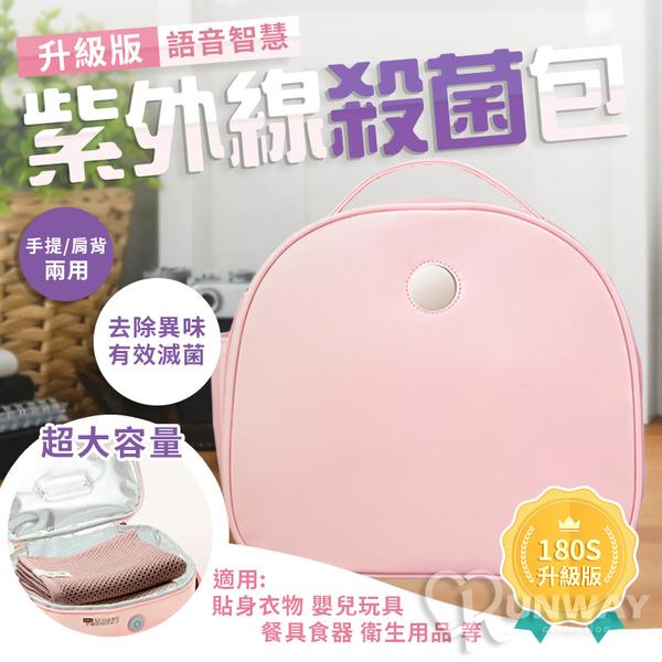 【現貨】升級款 智慧語音 LED 紫外線 消毒 殺菌包 手提肩背 兩用貼身衣物 嬰兒用品 奶瓶 大容量
