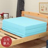 伊登 8cm機能型三折床墊(3尺水藍色)