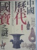 【書寶二手書T1/歷史_MIQ】中國歷代國寶之謎_洪釗