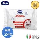 【新品上市】chicco-抗菌清潔濕巾20抽(箱購24包) ※超取限購1箱