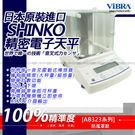 ViBRA新光電子天平AB-323 標準精密天秤