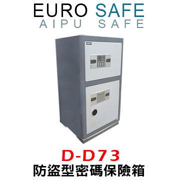 速霸超級商城㊣EURO SAFE AIPU系列 防盜型密碼保險箱 D-D73