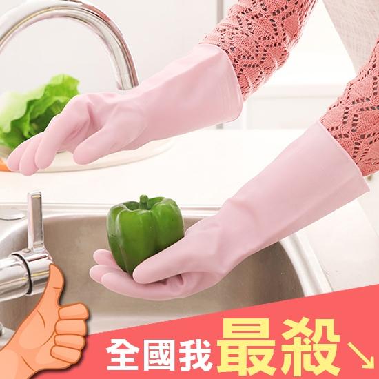 橡膠手套 乳膠手套 家務手套 清潔手套 洗碗手套 護手手套 洗碗手套【F001】米菈生活館