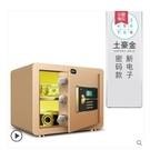 保險箱家用小型全鋼 指紋密碼辦公保險櫃防盜床頭 迷你保管櫃