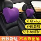汽車頭枕護頸枕靠枕車用車載記憶棉枕頭座椅...