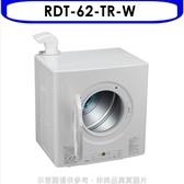 (含標準安裝)林內【RDT-62-TR-W】6公斤瓦斯乾衣機