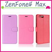 Asus ZenFone4 Max ZC554KL 荔枝紋皮套 側翻手機套 支架 磁扣 錢包款保護殼 插卡位手機殼 保護套