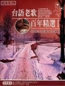 【停看聽音響唱片】【CD】台語老歌百年精選1 (10CD)