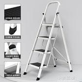 梯子家用折疊梯人字梯加厚室內樓梯伸縮小梯步梯多功能扶梯凳CY『小淇嚴選』