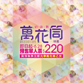 【幻‧彩‧影萬花筒特展】預售票,6/28前購買加贈光學萬花筒乙個