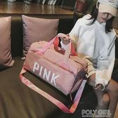 旅行包 旅行包女手提行李包大容量韓版輕便干濕分離短途男運動袋健身包潮 polygirl