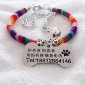寵物項圈 寵物定制狗牌吊牌刻字貓咪身份牌小狗狗鈴鐺項鏈泰迪項圈名牌飾品
