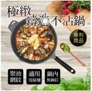 PERFECT 理想 極緻鑄造不沾平底鍋33CM(含鍋蓋)  煎煮鍋