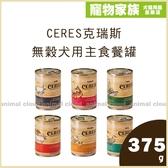 寵物家族-CERES克瑞斯-無榖犬用主食餐罐375g*24入-各口味可選