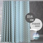浴簾 浴室浴簾加厚防水防霉浴簾布衛生間浴簾套裝免打孔隔斷簾窗簾掛簾T 1色
