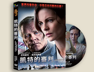 【停看聽音響唱片】【DVD】凱特的審判