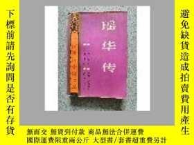 二手書博民逛書店罕見中國神怪小說大系.瑤華傳(印1萬本)Y1509 齊魯書社等