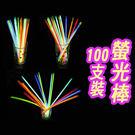 螢光棒 夜光棒 閃光棒 發光棒 (每桶100支5色混裝/3~5支誤差)