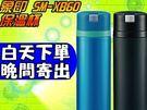 象印【SM-XB60】600ml不鏽鋼真空 保溫杯 保溫瓶