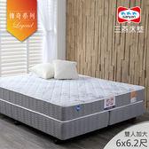 百富 Harvest / 6X6.2 / 硬式護背彈簧床 / 傳奇系列 / 三燕床墊