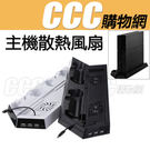 PS4 主機風扇支架-黑色
