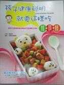 【書寶二手書T8/養生_JLU】孩子健康聰明就要這樣吃_鄭碧君