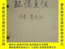 二手書博民逛書店罕見電影文學劇本《環保主任》17608 曹文漢 蘭州 出版198