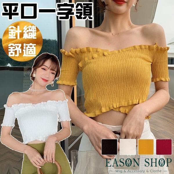 EASON SHOP(GW6332)韓版純色一字領短版露肚臍交錯設計抓皺木耳花邊短袖T恤女上衣服彈力貼身平口內搭