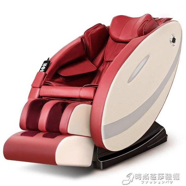 按摩椅 按摩椅家用全自動太空艙全身推拿揉捏多功能老年人電動智慧沙發椅 時尚芭莎
