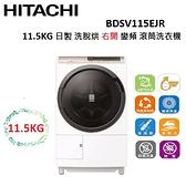 HITACHI 11.5KG日製 洗脫烘 右開 變頻 滾筒洗衣機 BDSV115EJR
